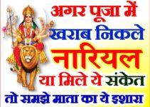 पूजा में खराब निकले नारियल तो समझें माता का इशारा Chaitra Navratri 2020