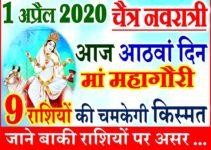 1 अप्रैल नवरात्र आंठवा दिन राशिफल 2020 Chaitra Navratri Aaj ka Rashifal 2020