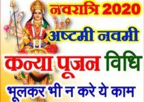 नवरात्रि अष्टमी नवमी कन्या पूजन विधि Chaitra Navratri Kanya Pujan Vidhi Niyam