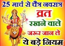 नवरात्र व्रत के ख़ास नियम Navratri Vrat Durga Puja 2020