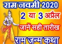 राम नवमी शुभ मुहूर्त 2020 राम जन्म कथा Ram Navami Date Time 2020