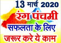 रंगपंचमी 2020 शुभ मुहूर्त पूजा विधि Rang Panchami Date 2020