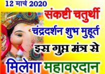 संकष्टी चतुर्थी शुभ मुहूर्त 2020 Sankashti Chaturthi in March Date Time 2020