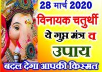 विनायक चतुर्थी शुभ मुहूर्त 2020 Vinayak Chaturthi Date Time 2020