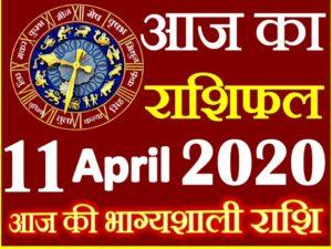 Aaj ka Rashifal in Hindi Today Horoscope 11 अप्रैल 2020 राशिफल