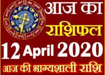 Aaj ka Rashifal in Hindi Today Horoscope 12 अप्रैल 2020 राशिफल