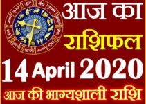 Aaj ka Rashifal in Hindi Today Horoscope 14 अप्रैल 2020 राशिफल
