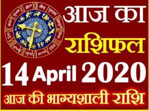 Aaj ka Rashifal in Hindi Today Horoscope 14 अप्रैल 2020 राशिफल