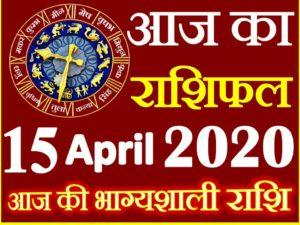 Aaj ka Rashifal in Hindi Today Horoscope 15 अप्रैल 2020 राशिफल