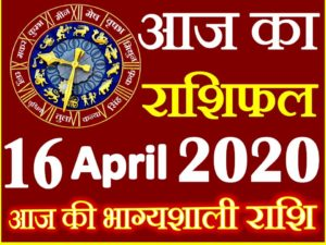 Aaj ka Rashifal in Hindi Today Horoscope 16 अप्रैल 2020 राशिफल