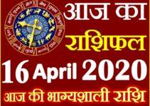 Aaj ka Rashifal in Hindi Today Horoscope 16 अप्रैल 2020 राशिफल