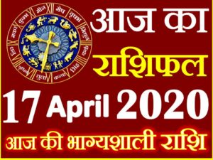 Aaj ka Rashifal in Hindi Today Horoscope 17 अप्रैल 2020 राशिफल