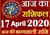 Aaj ka Rashifal in Hindi Today Horoscope 17 अप्रैल 2020 राशिफल