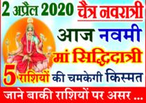 2 अप्रैल नवरात्र नवा दिन राशिफल 2020 Chaitra Navratri Aaj ka Rashifal 2020