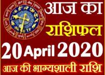 Aaj ka Rashifal in Hindi Today Horoscope 20 अप्रैल 2020 राशिफल