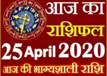 Aaj ka Rashifal in Hindi Today Horoscope 25 अप्रैल 2020 राशिफल