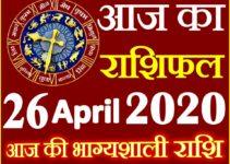 Aaj ka Rashifal in Hindi Today Horoscope 26 अप्रैल 2020 राशिफल