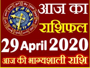 Aaj ka Rashifal in Hindi Today Horoscope 29 अप्रैल 2020 राशिफल