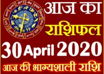 Aaj ka Rashifal in Hindi Today Horoscope 30 अप्रैल 2020 राशिफल