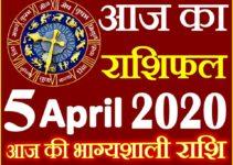 Aaj ka Rashifal in Hindi Today Horoscope 5 अप्रैल 2020 राशिफल
