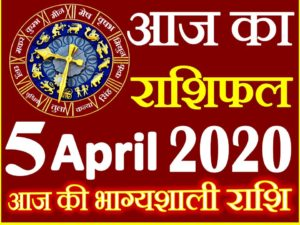 Aaj ka Rashifal in Hindi Today Horoscope 5 अप्रैल 2020 राशिफल