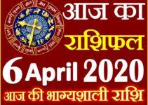 Aaj ka Rashifal in Hindi Today Horoscope 6 अप्रैल 2020 राशिफल