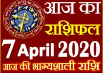 Aaj ka Rashifal in Hindi Today Horoscope 7 अप्रैल 2020 राशिफल