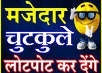 Funny Chutkule | New Hindi Jokes | 10 चटपटे चुटकुले
