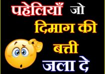 10 मजेदार दिमागी पहेलियाँ | Intresting Riddles And Puzzles