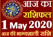 Aaj ka Rashifal in Hindi Today Horoscope 1 मई 2020 राशिफल