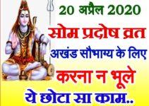 20 April 2020 Som Pradosh Vrat बैशाख कृष्ण प्रदोष व्रत 2020