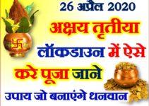 अक्षय तृतीया 2020 लॉक डाउन में ऐसे करे पूजा Akshaya Tritiya Shubh Muhurat 2020
