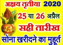 अक्षय तृतीया 2020 कब है Akshaya Tritiya Date 2020 According Calendar