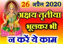 अक्षय तृतीया 2020 भूलकर भी न करें ये 5 काम Akshaya Tritiya Date Time 2020