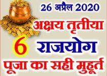 अक्षय तृतीया 2020 राजयोग Akshaya Tritiya Shubh Sanyog 2020