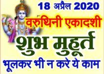 बरूथिनी एकादशी व्रत Varuthini Ekadashi Date Time Puja Muhurat 2020