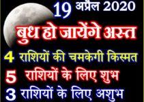 19 अप्रैल बुध ग्रह हो जायेगा अस्त 12 राशियों पर इसका क्या पड़ेगा प्रभाव Budha Asta Effect 12 Zodiacs