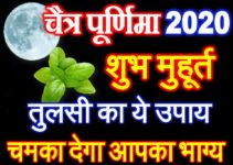 चैत्र पूर्णिमा कब है 2020 Chaitra Purnima Date Time Shubh Muhurat 2020