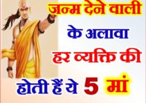 चाणक्य नीति हर व्यक्ति की होती हैं ये 5 मां Every People Has 5 Mother Chanakya Niti