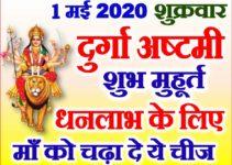 1 मई शुक्रवार दुर्गा अष्टमी 2020 Baishakh Durga Ashtami Vrat 2020