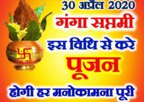 गंगा सप्तमी शुभ मुहूर्त 2020 Ganga Saptami 2020 Date and Time