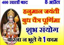 हनुमान जयंती चैत्र पूर्णिमा शुभ संयोग 2020 Hanuman Jayanti Shubh Yog Puja