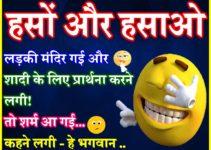 चुटकुले : लड़की मंदिर गई और शादी के लिए | New Funny Jokes | Hindi Chutkule