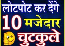 Funny Jokes | Hindi Chutkule | लोटपोट कर देंगे ये 10 चटपटे चुटकुले