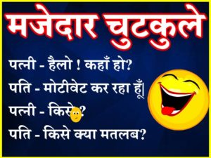 New Funny Jokes | Majedar Chutkule in Hindi
