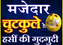 Hindi Funny Jokes | Majedar Chutkule | मजेदार चुटकुले