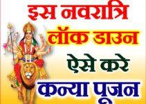 नवरात्री अष्टमी नवमी कन्या पूजन विधि Chaitra Navratri Kanya Pujan Vidhi