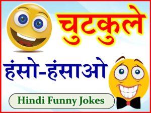 Hindi Funny Jokes   Majedar Chutkule   हंसो - हंसाओ चुटकुले