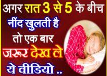 रात 3 से 5 बजे नींद खुलने के बड़े संकेत Vastu Tips in Hindi