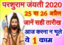 परशुराम जंयती 2020 Parshuram Jayanti Date Time 2020
